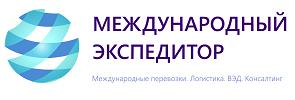"""ООО """"Международный Экспедитор"""""""